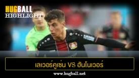 ไฮไลท์ฟุตบอล เลเวอร์คูเซ่น 2-2 ฮันโนเวอร์ 96