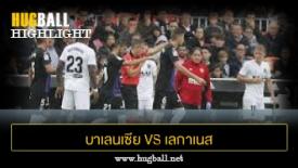 ไฮไลท์ฟุตบอล บาเลนเซีย 1-1 เลกาเนส