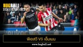 ไฮไลท์ฟุตบอล พีเอสวี ไอนด์โฮเฟ่น 6-0 เอ็มเมน