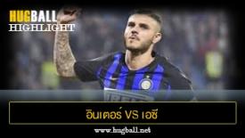 ไฮไลท์ฟุตบอล อินเตอร์ มิลาน 1-0 เอซี มิลาน