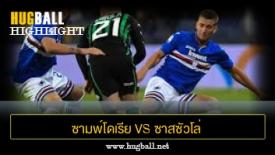 ไฮไลท์ฟุตบอล ซามพ์โดเรีย 0-0 ซาสซัวโล่