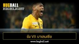 ไฮไลท์ฟุตบอล ยัง บอยส์ 1-1 บาเลนเซีย