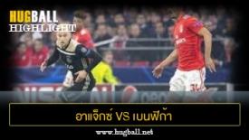 ไฮไลท์ฟุตบอล อาแจ็กซ์ อัมสเตอร์ดัม 1-0 เบนฟิก้า