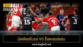 ไฮไลท์ฟุตบอล มิดเดิลสโบรช์ 0-0 ร็อตเธอร์แฮม ยูไนเต็ด
