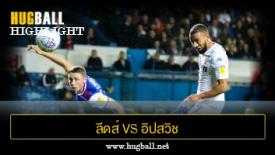 ไฮไลท์ฟุตบอล ลีดส์ ยูไนเต็ด 2-0 อิปสวิช ทาวน์