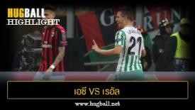 ไฮไลท์ฟุตบอล เอซี มิลาน 1-2 เรอัล เบติส