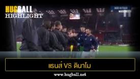 ไฮไลท์ฟุตบอล แรนส์ 1-2 ดินาโม เคียฟ