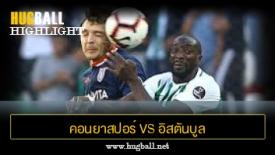 ไฮไลท์ฟุตบอล คอนยาสปอร์ 0-1 อิสตันบูล บูยูคเซ็ค
