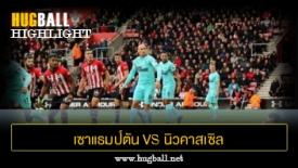 ไฮไลท์ฟุตบอล เซาแธมป์ตัน 0-0 นิวคาสเซิล ยูไนเต็ด