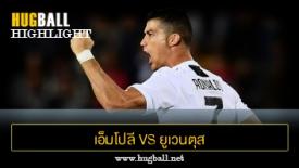 ไฮไลท์ฟุตบอล เอ็มโปลี 1-2 ยูเวนตุส