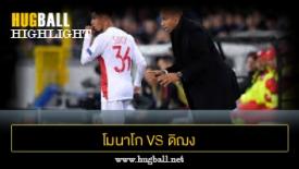 ไฮไลท์ฟุตบอล โมนาโก 2-2 ดิฌง