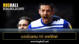 ไฮไลท์ฟุตบอล เบอร์มิงแฮม 3-1 เชฟฟิลด์ เว้นส์เดย์