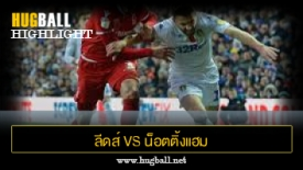 ไฮไลท์ฟุตบอล ลีดส์ ยูไนเต็ด 1-1 น็อตติ้งแฮม ฟอเรสต์