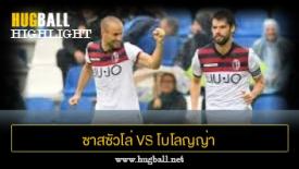 ไฮไลท์ฟุตบอล ซาสซัวโล่ 2-2 โบโลญญ่า