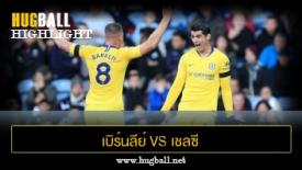 ไฮไลท์ฟุตบอล เบิร์นลีย์ 0-4 เชลซี