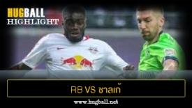 ไฮไลท์ฟุตบอล RB ไลป์ซิก 0-0 ชาลเก้ 04