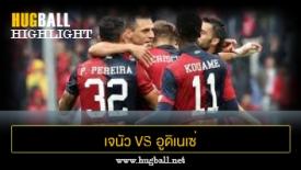 ไฮไลท์ฟุตบอล เจนัว 2-2 อูดิเนเซ่