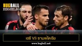 ไฮไลท์ฟุตบอล เอซี มิลาน 3-2 ซามพ์โดเรีย