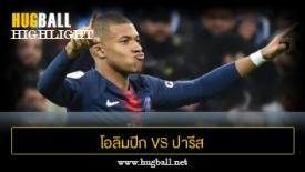 ไฮไลท์ฟุตบอล โอลิมปิก มาร์กเซย 0-2 ปารีส แซงต์ แชร์กแมง