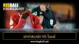 ไฮไลท์ฟุตบอล เอาก์สบวร์ก 3-2 ไมนซ์ 05