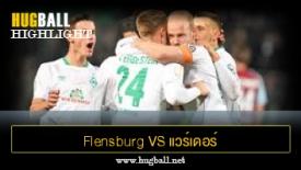 ไฮไลท์ฟุตบอล Flensburg 08 1-5 แวร์เดอร์ เบรเมน