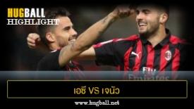 ไฮไลท์ฟุตบอล เอซี มิลาน 2-1 เจนัว