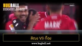ไฮไลท์ฟุตบอล ดิฌง 3-1 ก็อง