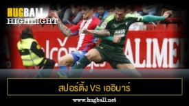ไฮไลท์ฟุตบอล สปอร์ติ้ง คิฆอน 2-0 เออิบาร์
