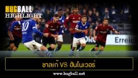 ไฮไลท์ฟุตบอล ชาลเก้ 04 3-1 ฮันโนเวอร์ 96