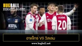 ไฮไลท์ฟุตบอล อาแจ็กซ์ อัมสเตอร์ดัม 2-0 วิลเล่ม ทเว