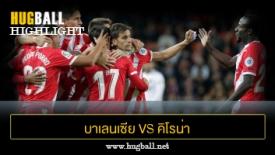 ไฮไลท์ฟุตบอล บาเลนเซีย 0-1 คิโรน่า
