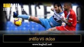 ไฮไลท์ฟุตบอล ลาซิโอ 4-1 สปอล