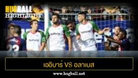 ไฮไลท์ฟุตบอล เออิบาร์ 2-1 อลาเบส