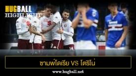 ไฮไลท์ฟุตบอล ซามพ์โดเรีย 1-4 โตริโน่