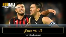 ไฮไลท์ฟุตบอล อูดิเนเซ่ 0-1 เอซี มิลาน