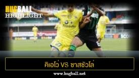 ไฮไลท์ฟุตบอล คิเอโว่ 0-2 ซาสซัวโล่