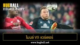 ไฮไลท์ฟุตบอล ไมนซ์ 05 2-1 แวร์เดอร์ เบรเมน