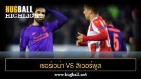 ไฮไลท์ฟุตบอล เซอร์เวน่า ซเวซด้า 2-0 ลิเวอร์พูล