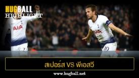 ไฮไลท์ฟุตบอล สเปอร์ส 2-1 พีเอสวี ไอนด์โฮเฟ่น