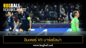 ไฮไลท์ฟุตบอล อินเตอร์ มิลาน 1-1 บาร์เซโลน่า