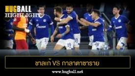 ไฮไลท์ฟุตบอล ชาลเก้ 04 2-0 กาลาตาซาราย