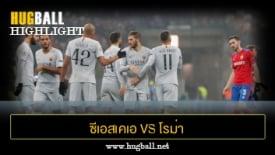 ไฮไลท์ฟุตบอล ซีเอสเคเอ มอสโก 1-2 โรม่า