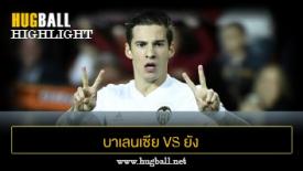 ไฮไลท์ฟุตบอล บาเลนเซีย 3-1 ยัง บอยส์