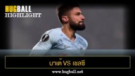 ไฮไลท์ฟุตบอล บาเต้ โบริซอฟ 0-1 เชลซี