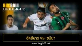 ไฮไลท์ฟุตบอล อัคฮีซาร์ เบเลดิเยสปอร์ 2-3 เซบีย่า