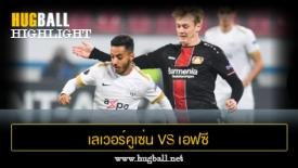ไฮไลท์ฟุตบอล เลเวอร์คูเซ่น 1-0 เอฟซี ซูริค