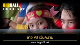 ไฮไลท์ฟุตบอล ลาว 0-3 เวียดนาม