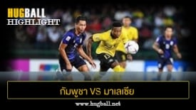 ไฮไลท์ฟุตบอล กัมพูชา 0-1 มาเลเซีย