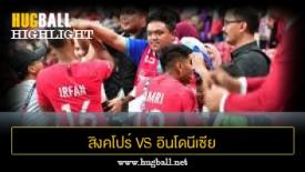 ไฮไลท์ฟุตบอล สิงคโปร์ 1-0 อินโดนีเซีย