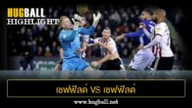 ไฮไลท์ฟุตบอล เชฟฟิลด์ ยูไนเต็ด 0-0 เชฟฟิลด์ เว้นส์เดย์